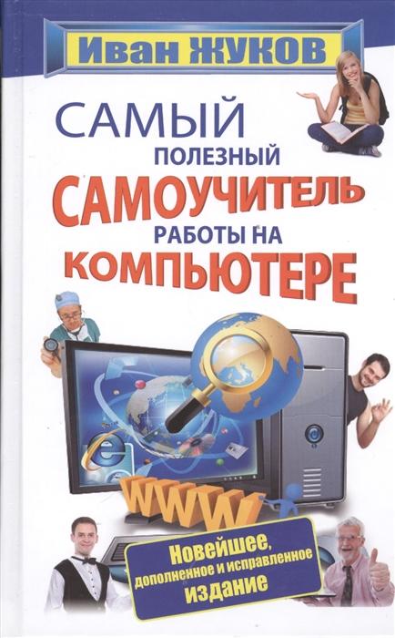 Жуков И. Самый полезный самоучитель работы на компьютере Новейшее дополненное и исправленное издание кукла весна мальчик 43 см в3147