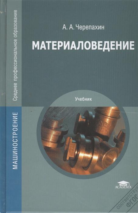 Материаловедение Учебник 7-е издание стереотипное