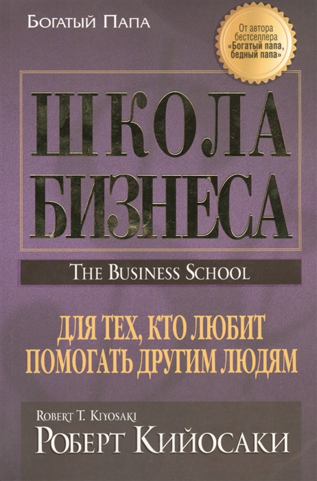 Кийосаки Р. Школа бизнеса The Business School кийосаки роберт т школа бизнеса