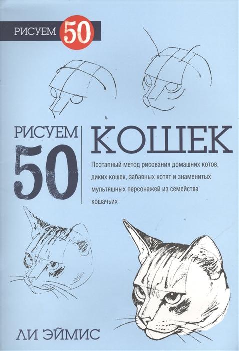 Эймис Л. Рисуем 50 кошек ли эймис крейг флиссл рисуем 50 человек