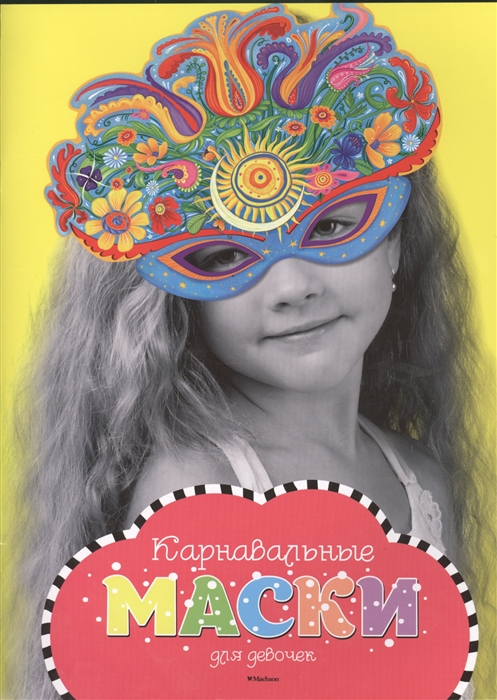 Плаксунова Д. (ред.) Карнавальные маски для девочек