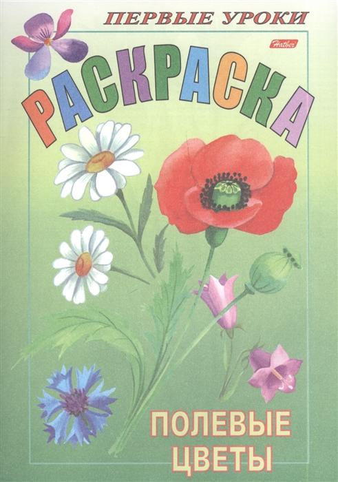 Купить Раскраска Полевые цветы, Хатбер-Пресс, Раскраски