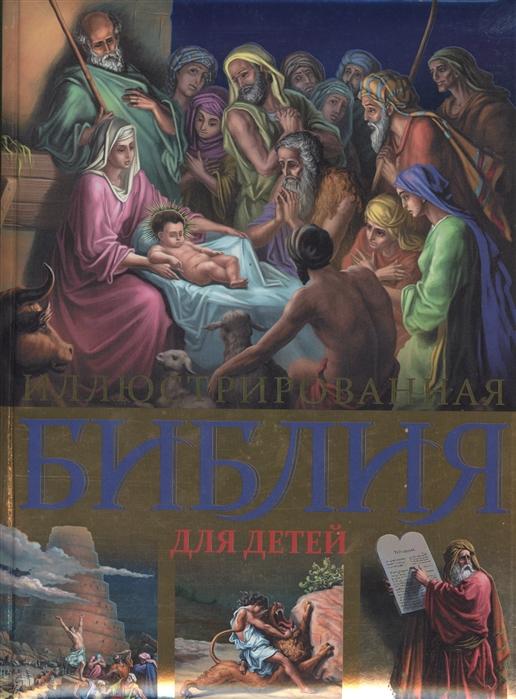 Протоиерей Александр Соколов Иллюстрированная Библия для детей Эпизоды Священного Писания Ветхого и Нового Заветов