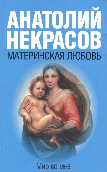 Некрасов А. Материнская любовь некрасов анатолий александрович материнская любовь 6 е изд