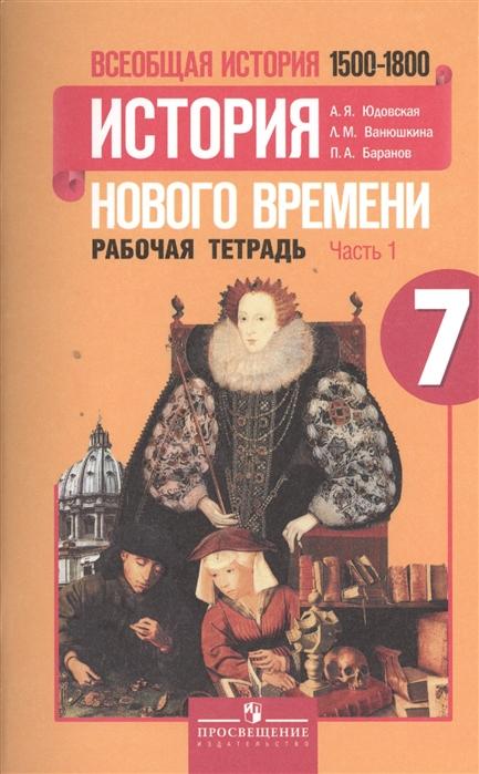 Всеобщая история 7 класс История нового времени 1500-1800 Рабочая тетрадь комплект из 2 книг