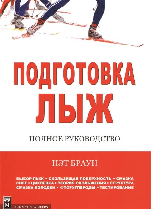 Браун Н. Подготовка лыж Полное руководство