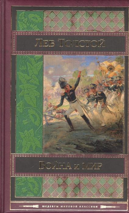 все цены на Толстой Л. Война и мир комплект из 2 книг онлайн