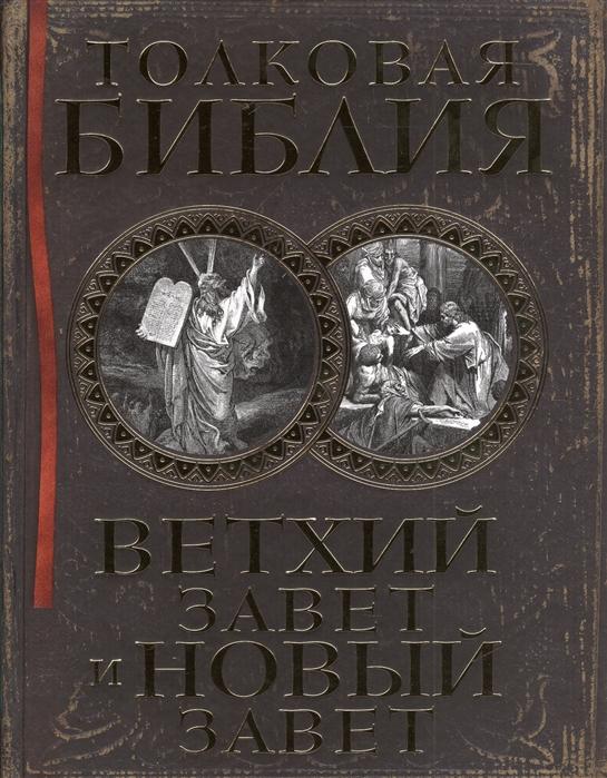 Лопухин А. Толковая Библия Ветхий Завет и Новый Завет михаил скобелев о чем говорит ветхий завет четвертая ступень