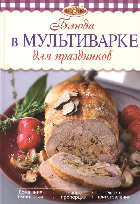Николаев Л. (сост.) Блюда в мультиварке для праздников