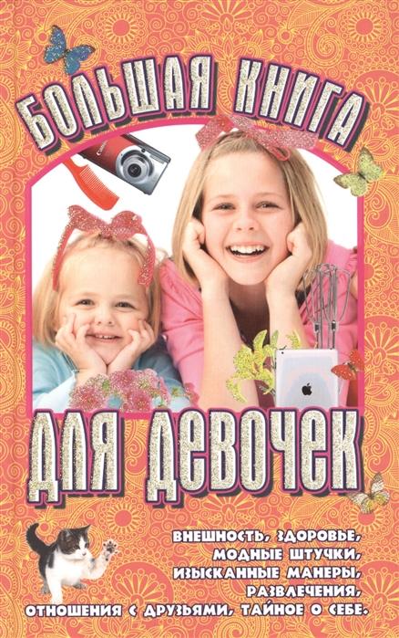 Купить Большая книга для девочек, Букмастер, Внешность. Этикет. Дружба. Любовь