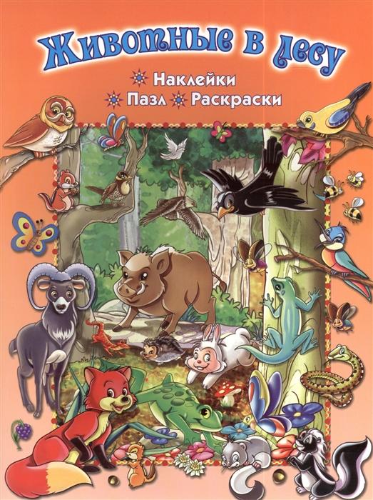 цены на Саломатина Е. (пер.) Животные в лесу Наклейки Пазл Раскраски в интернет-магазинах