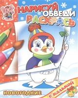 Новый год с Пингвиненком. Раскраски с калькой