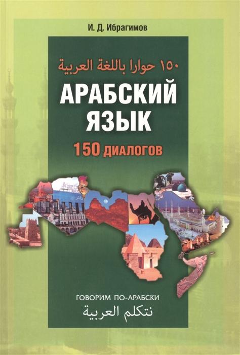 Ибрагимов И. Арабский язык 150 диалогов Говорим по-арабски