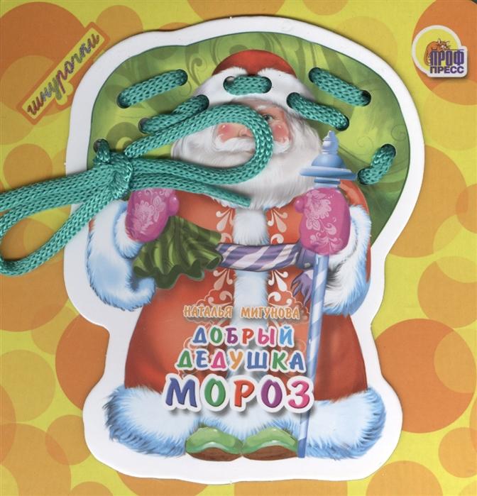 Мигунова Н. Добрый Дедушка Мороз мигунова н дед мороз красный нос