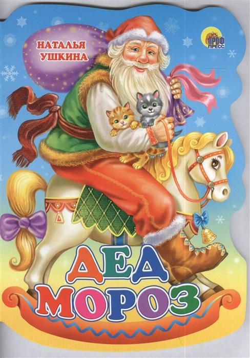 Купить Дед Мороз, Проф-пресс, Стихи и песни