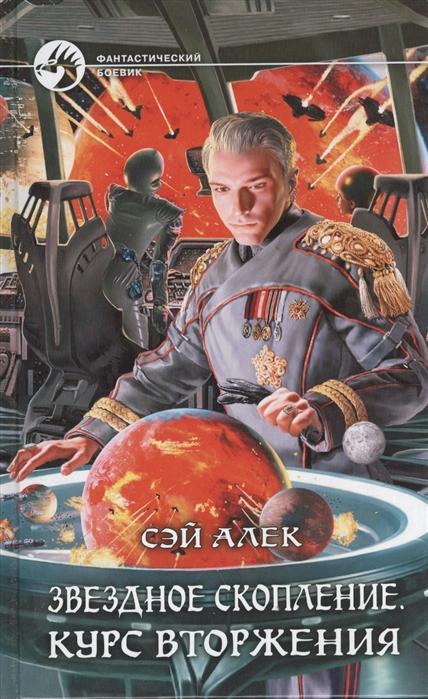 Алек С. Звездное скопление Курс вторжения Роман