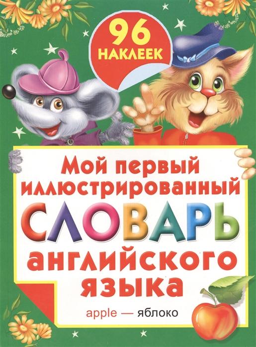 Григорьева А. (сост.) Мой первый иллюстрированный словарь английского языка 96 наклеек