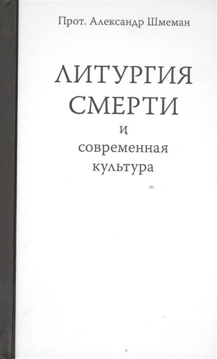 Протопресвитер Александр Шмеман Литургия смерти и современная культура
