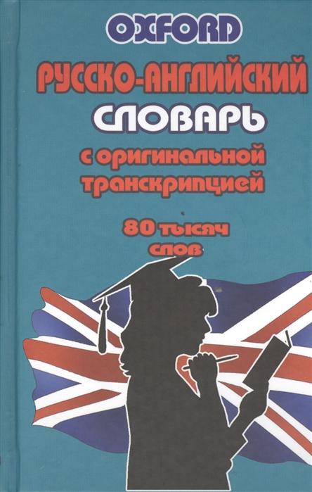 Русско-английский словарь с оригинальной транскрипцией 80000 слов