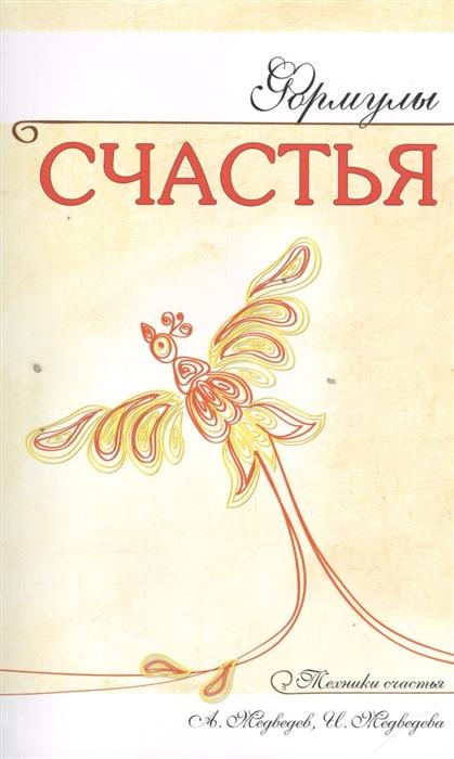Медведев А., Медведева И. Формулы счастья медведев а медведева и экстрасенсорная диагностика и лечение