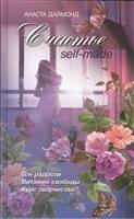 Счастье self-made