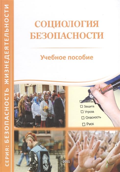 Социология безопасности Учебное пособие