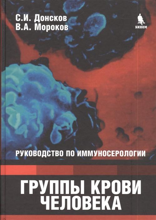 Донсков С., Мороков В. Группы крови человека Руководство по иммуносерологии