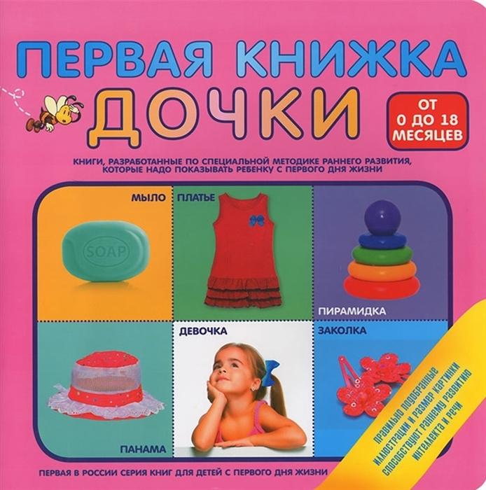 Купить Первая книжка дочки От 0 до 18 месяцев, АСТ, Первые энциклопедии для малышей (0-6 л.)