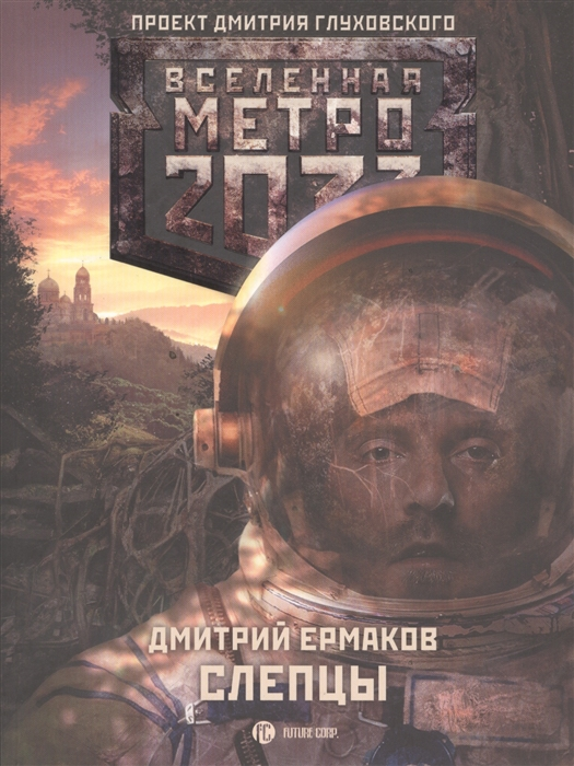 Ермаков Д. Метро 2033 Слепцы цена