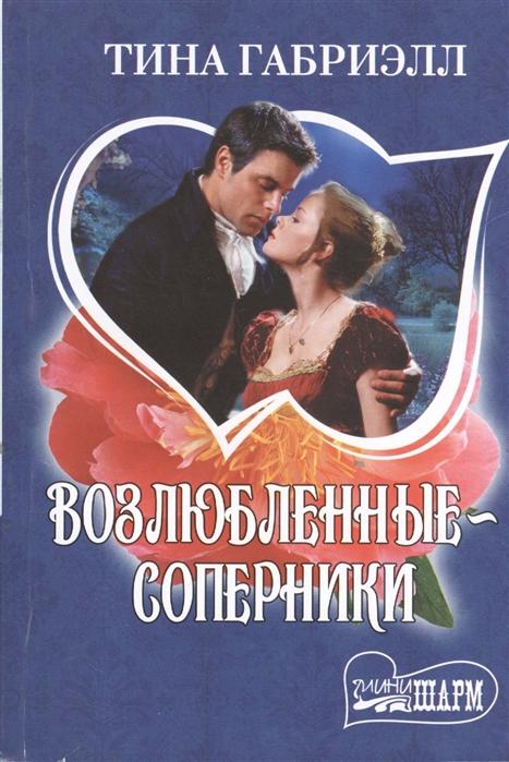 Габриэлл Т. Возлюбленные-соперники спектакль возлюбленные марины