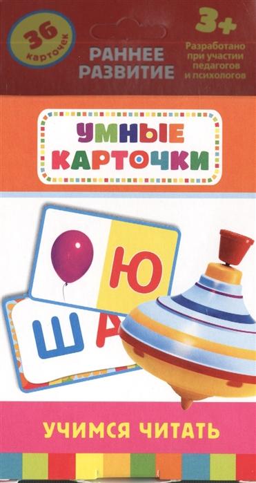 купить Беляева Т. (ред.) Учимся читать Развивающие карточки по цене 229 рублей