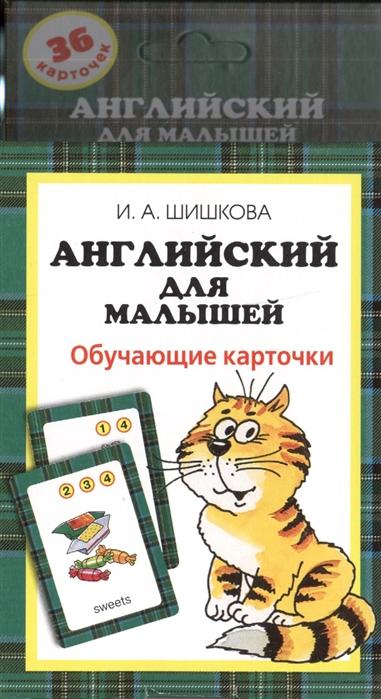 Шишкова И. Английский для малышей Обучающие карточки росмэн обучающие карточки английский для малышей шишкова