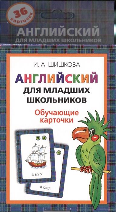 Шишкова И. Английский для младших школьников Обучающие карточки цены
