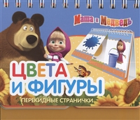 Маша и Медведь. Цвета и фигуры