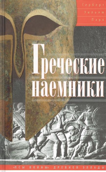 Греческие наемники Псы войны древней Эллады