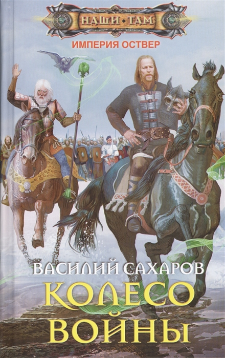 Сахаров В. Колесо войны Роман