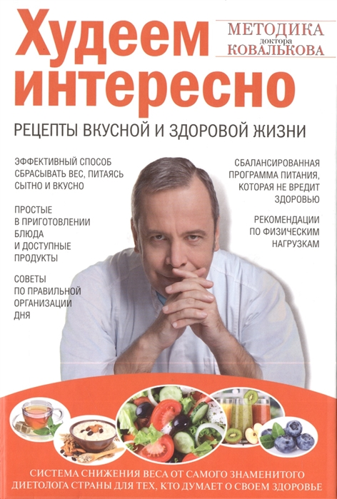 Ковальков А. Худеем интересно Рецепты вкусной и здоровой жизни цена