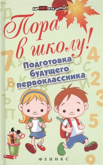 Богачкина Н. Пора в школу Подготовка будущего первоклассника
