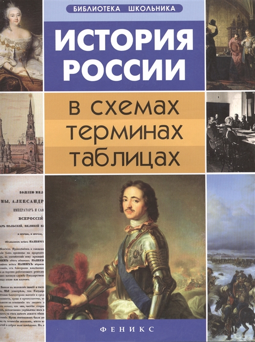 Нагаева Г. История России в схемах терминах таблицах нагаева г история 11 класс