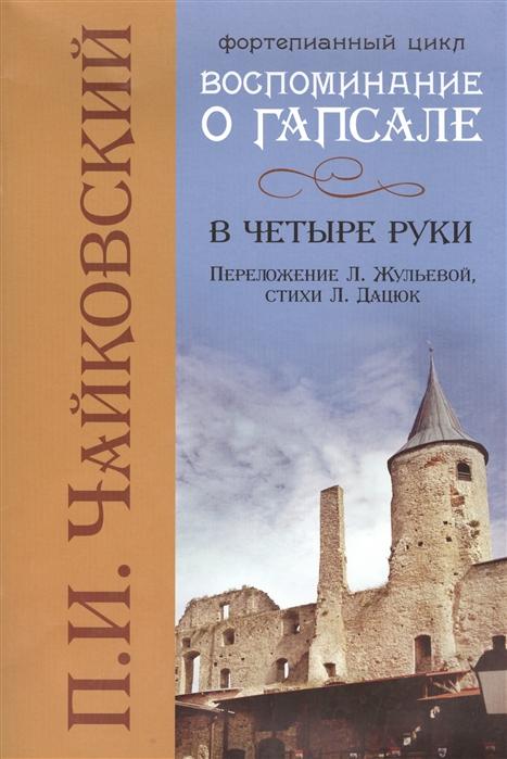 Воспоминания о Гапсале в четыре руки Фортепианный цикл Переложение Л Жульевой стихи Л Дацюк