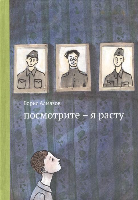 купить Алмазов Б. Посмотрите - я расту по цене 469 рублей