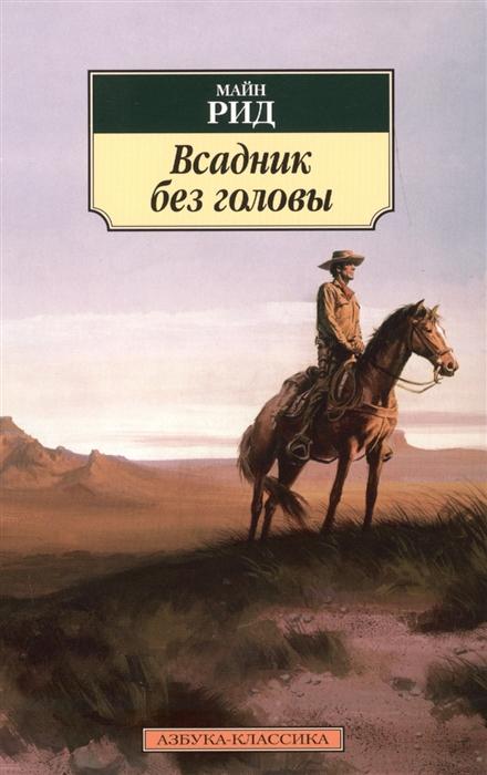 Рид М. Всадник без головы Роман