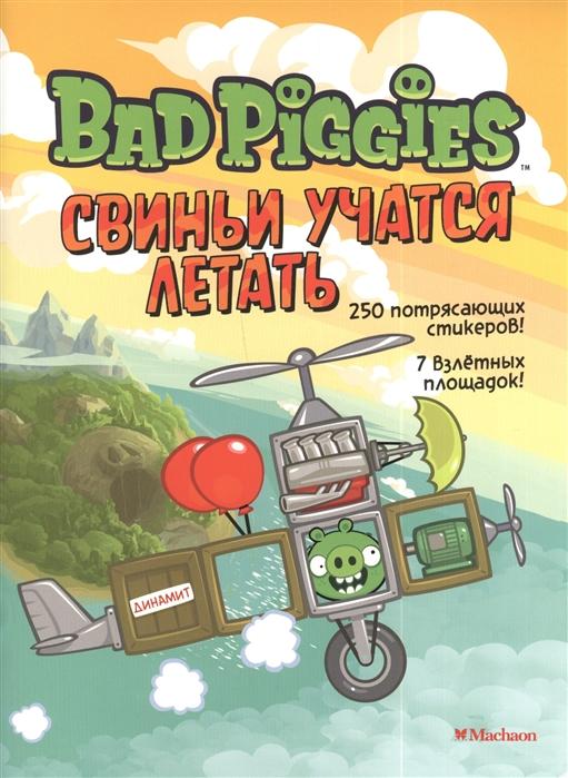 Свиньи учатся летать Книга со стикерами