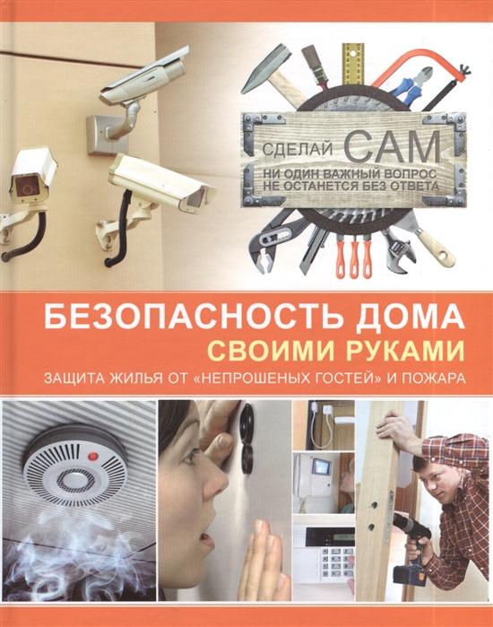 Мерников А. Безопасность дома своими руками
