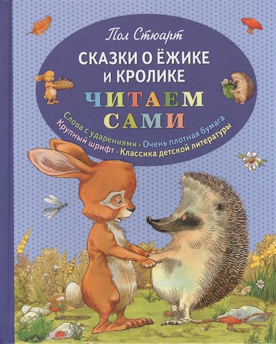 Стюарт П. Сказки о Ежике и Кролике Читаем сами читаем на английском часть 2 сказки