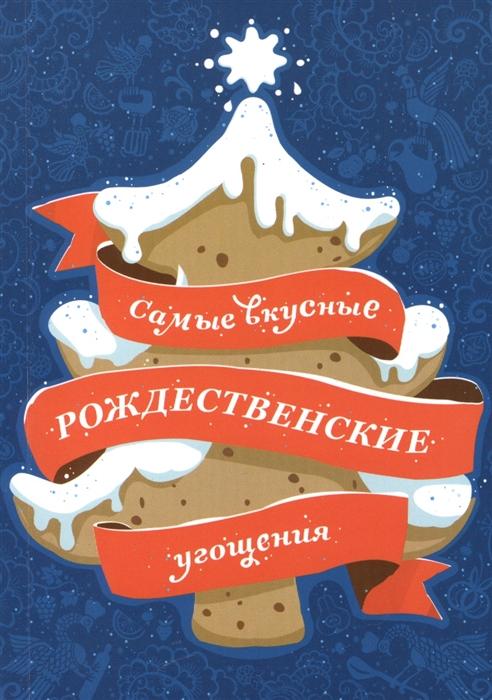 Зайцева Е. (сост.) Самые вкусные рождественские угощения Рецепты миклош м сост рождественские истории