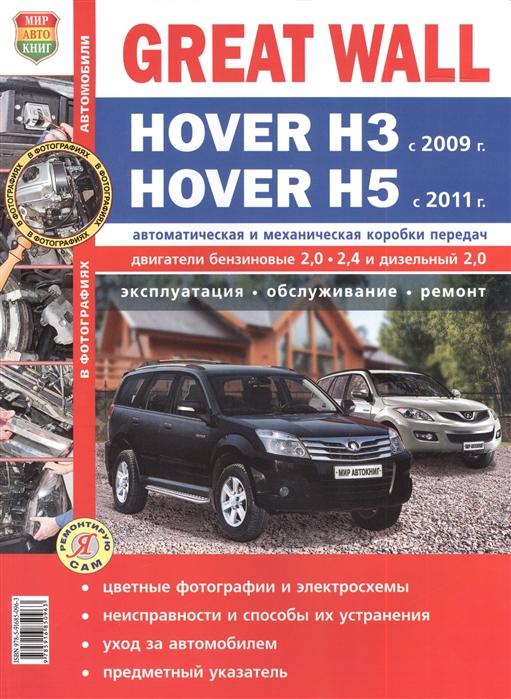 Солдатов Р., Шорохов А. (ред.) Great Wall Hover H3 с 2009 года Hover H5 с 2011 года Автоматическая и механическая коробки передач Эксплуатация обслуживание ремонт