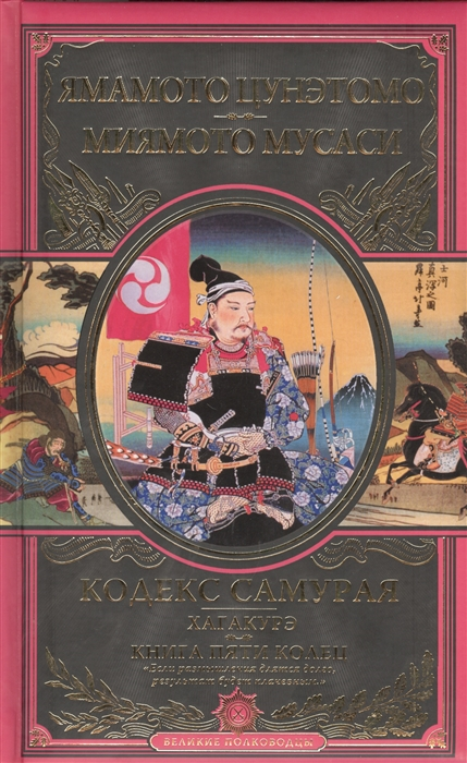 Цунэтомо Я., Мусаси М. Кодекс самурая Хагакурэ Книга Пяти Колец миямото мусаси ямамото цунэтомо кодекс самурая хагакурэ книга пяти колец