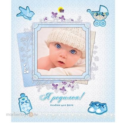 Дюжикова А. (ред.) Я родился Альбом для фото для новорожденных я родился