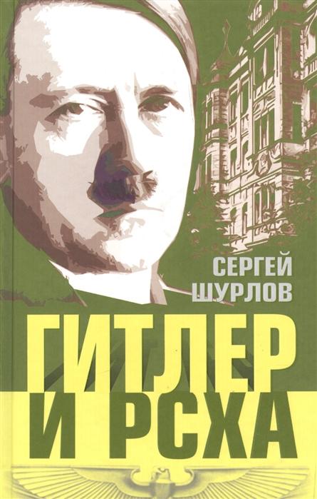 Шурлов С. Гитлер и РСХА